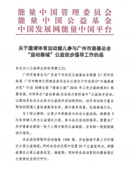 """关于邀请体育运动健儿参与广州市慈善总会""""益动善城""""公益徒步倡导工作的函"""