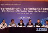 中葡科技创新合作研讨会在沪召开