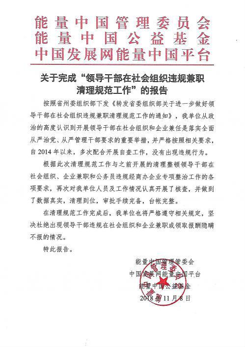 """关于完成""""领导干部在社会组织违规兼职清理规范工作""""的报告"""
