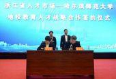 哈尔滨师范大学与浙江省人才市场签订地校教育人才战略合作协议