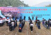 怒江州项目落地大会战10月份重大项目集中开工