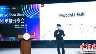 MatchU码尚创始人钱宝祥分享创业历程
