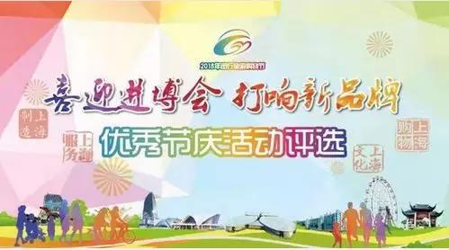 33项活动57天的精彩 闵行旅购节的欢乐还在持续