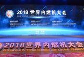 首届世界内燃机大会在无锡召开 推动行业高质量发展