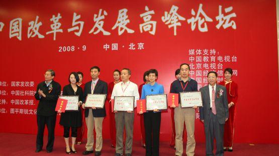 中国改革贡献单位:中航集团、宝钢集团、中铝集团、英特尔(中国)公司等代表单位领奖