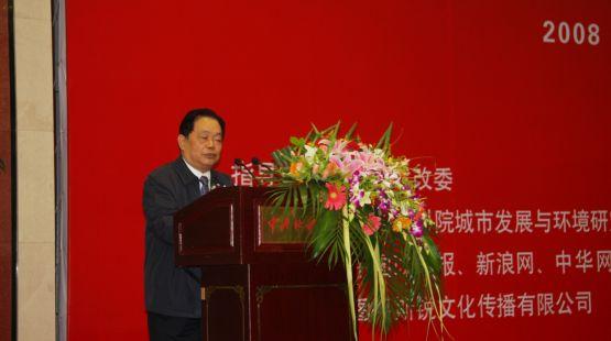 中国社科院城市发展与环境研究中心主任牛凤瑞致辞