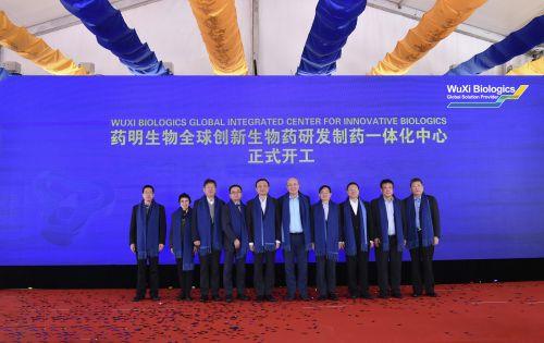 11月22日,药明生物全球创新生物药研发制药一体化中心在上海奉贤正式开工建设。
