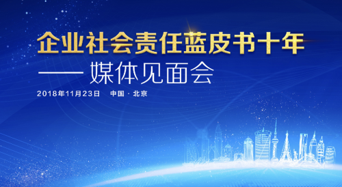 《企业社会责任蓝皮书》十年·媒体见面会在京举行