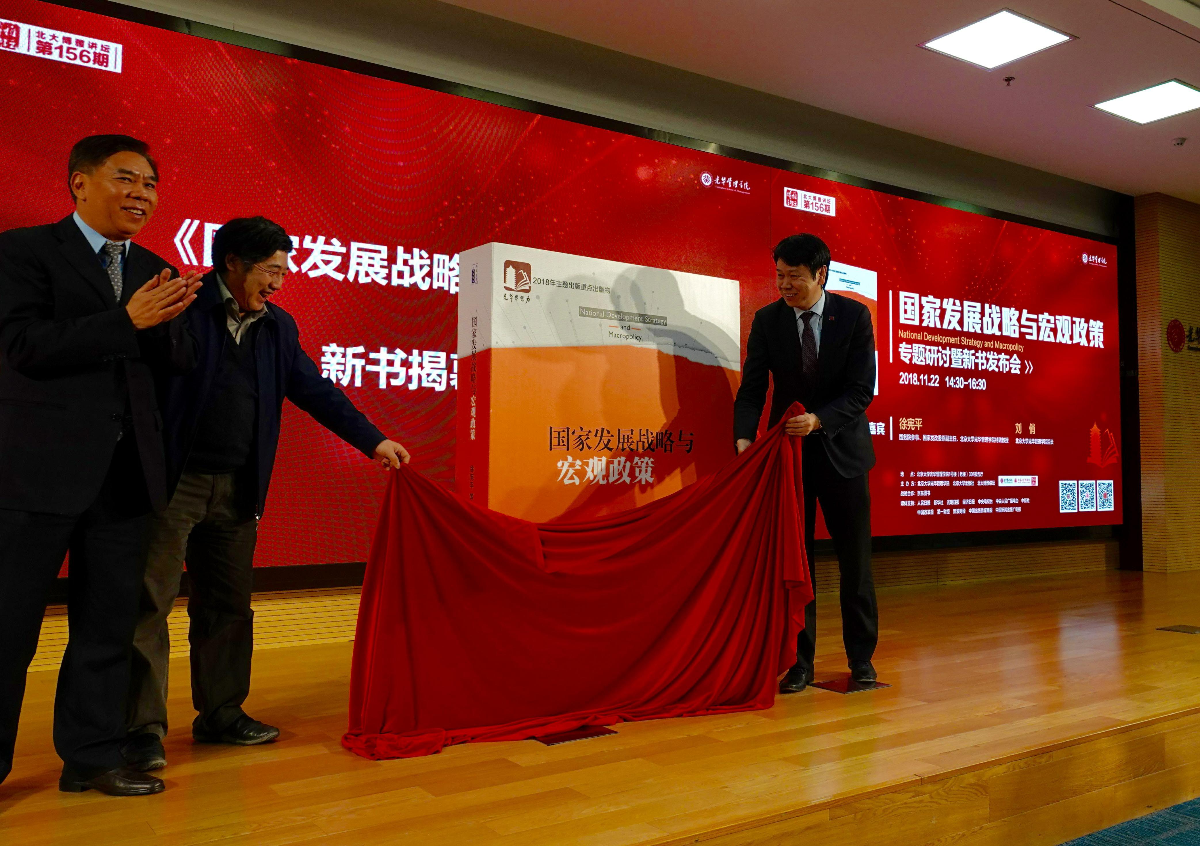 北京大学出版社推出徐宪平新书《国家发展战略与宏观政策》