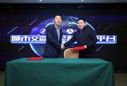 360与华鑫北斗齐力研发商用车监管设备 用科技守护国家交通安全