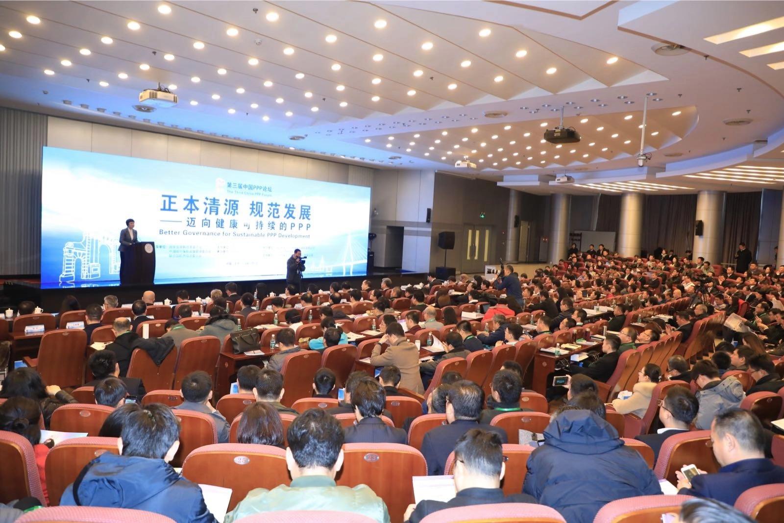 """第三届中国PPP论坛在京举办  聚焦""""正本清源,规范发展"""""""
