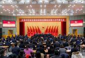 中国共青团国家发展改革委直属机关第六次代表大会胜利召开