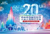 冰耀盛世二十载 哈尔滨冰雪大世界打造梦幻王国