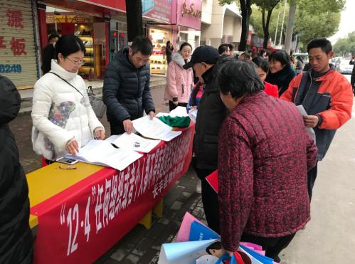 """安徽长丰物价局开展""""12•4""""国家宪法日宣传活动"""