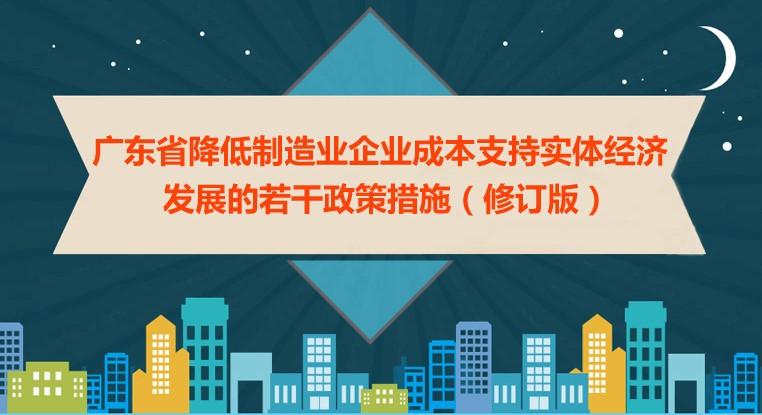 深度解读广东实体经济政策红包