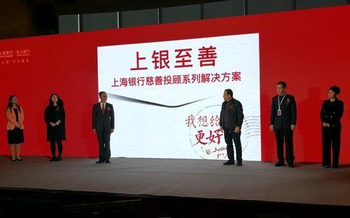 上海银行发布慈善投顾系列解决方案