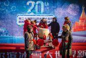 开启松江宝藏——第二十届哈尔滨冰雪大世界新闻发布会暨第四届采冰节圆满举办