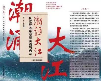 袁羽钧主编的《潮涌大江------长江经济带实践与启示》一书隆重面世
