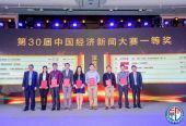 中国经济导报媒体矩阵报道获多项中国经济新闻奖