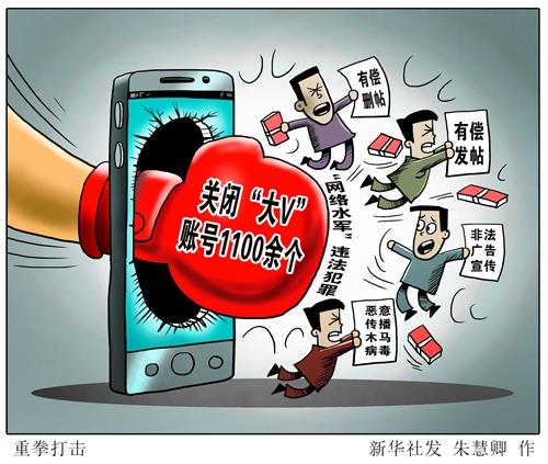 """公安机关重拳打击""""网络水军""""违法犯罪 关闭""""大V""""账号1100余个"""