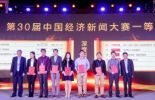 中国经济导报社报、刊、网多篇作品分获第30届中国经济新闻大赛一二三等奖