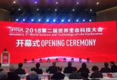 2018·SATOL(中国)生命科技创业大赛榜单在杭州发布