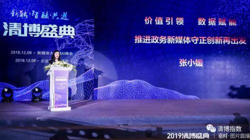 ▲中华志愿者协会副会长、中国妇女报刊协会会长张小媛