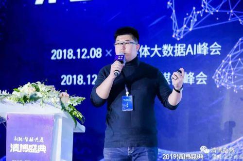 ▲清博大数据副总裁张丹峰