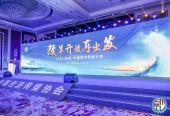 首届中国经济传媒大会在海南召开
