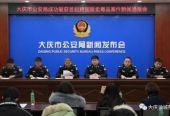 黑龙江省大庆市破获建市以来第一起跨国贩卖毒品案