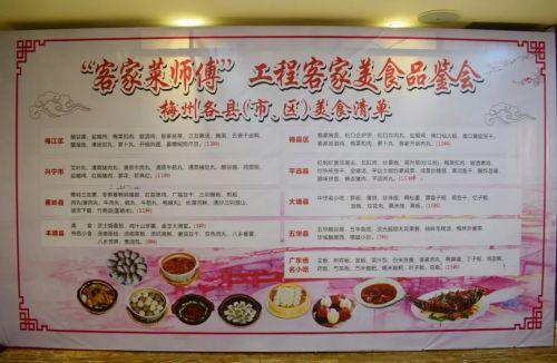 梅州市五华县汉光超顺美食在客家菜美食师傅北大桥南宁美食图片