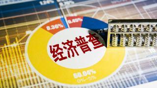 """时隔五年 中国经济再迎""""全面体检"""""""