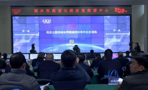 浙闽高速联合开展省界隧道突发事件应急演练