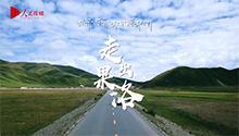 藏族非遗文化的传承与新生——走出果洛