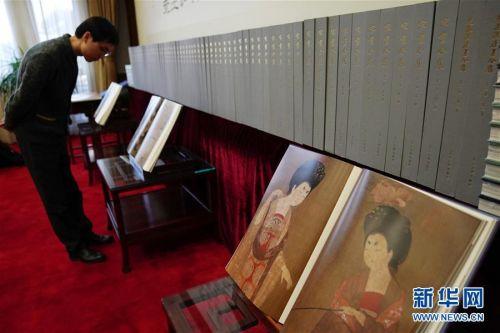 """(文化)(1)""""中国历代绘画大系""""之《先秦汉唐画全集》《明画全集》《清画全集》阶段性成果在京首发"""
