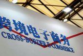 广西打造中国—东盟跨境电子商务基地
