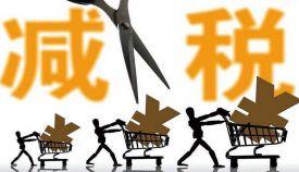广东省增值税调整后 预计全年增加减税150亿