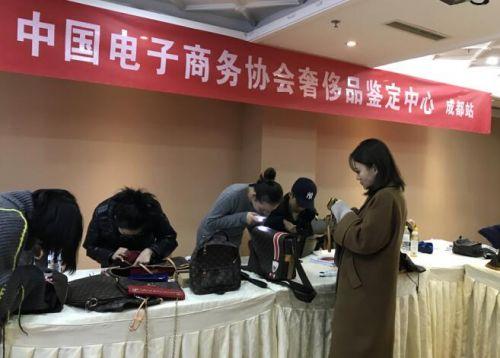 电商协会奢侈品鉴定中心专业技能人才培训在蓉举办