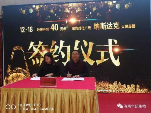 华研生物郭红星总经理参加签约仪式并接受授牌