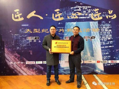 华研生物总经理郭红星先生与华研生物市场总监轩鹏程先生在授牌现场合影