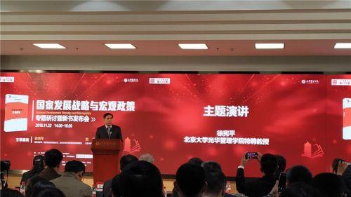 徐宪平:讲好背后的中国故事