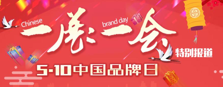 5·10中国品牌日