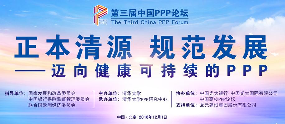 第三届中国PPP论坛