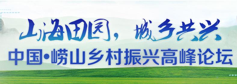 中国·崂山乡村振兴高峰论坛