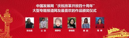 中国发展网《庆祝改革开放四十周年》大型专题报道网友最喜欢的作品