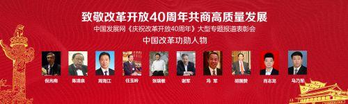致敬改革开放40周年—中国改革贡献单位/人物(中国改革功勋人物名单)