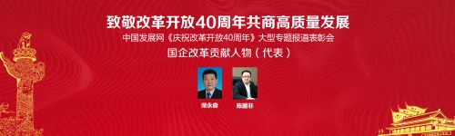 致敬改革开放40周年—中国改革贡献单位/人物(国企改革贡献人物)