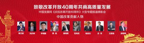 致敬改革开放40周年—中国改革贡献单位/人物(中国改革贡献人物名单)