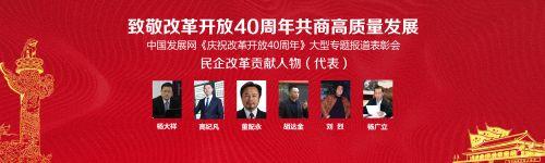 致敬改革开放40周年—中国改革贡献单位/人物(民企改革贡献人物名单)