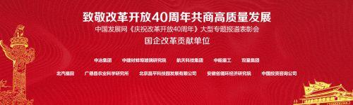 致敬改革开放40周年—中国改革贡献单位/人物(国企改革贡献单位名单)